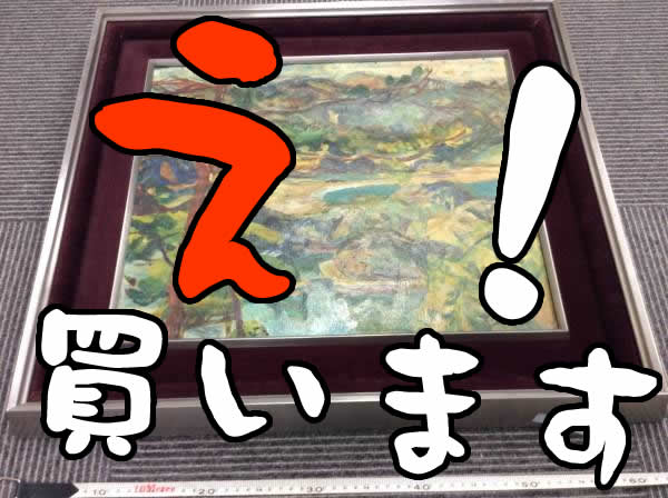 絵画の買取なら京都市右京区大吉西院店