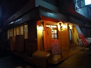 麺処 丸藤001