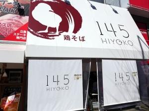 鶏そば145HIYOKO001