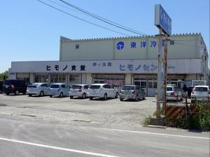 ヒモノ食堂001