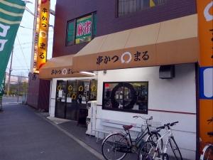 串かつ まる001