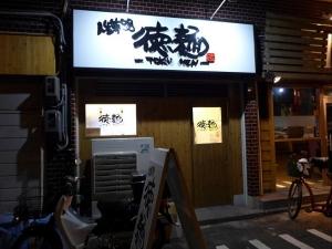 人生夢路 徳麺002