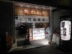 丸鶏白湯ラーメン 花島商店001