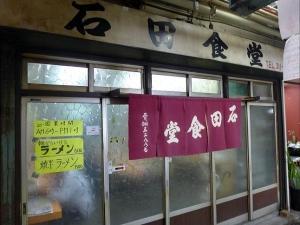 石田食堂001