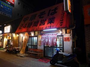 麺屋 7.5Hz 生野店(本店)001