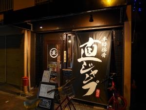 麺屋 直ジャンプ001