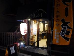 らーめんやまふじ 堺筋本町店001