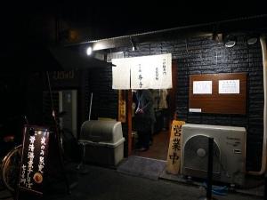つけ麺 井手001