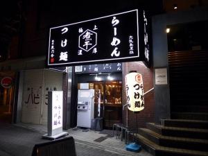 麺屋 星乃音001