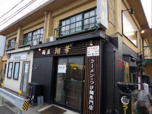 麺屋 翔華001