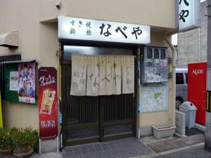 すき焼・鍋物 なべや001