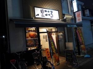 麺屋こころ 長瀬店001
