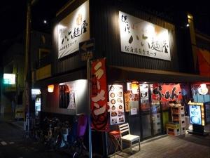 八六麺屋001
