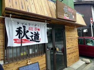 麺家 秋道001