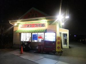 麺屋 白頭鷲001