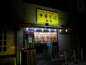 中華そば 無限004