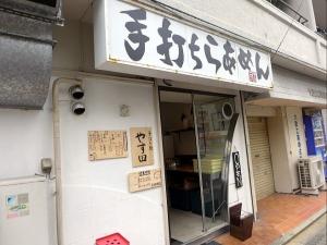 手打ち麺 やす田001