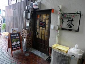 鶏そば 蒼001