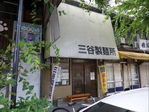 三谷製麺所001