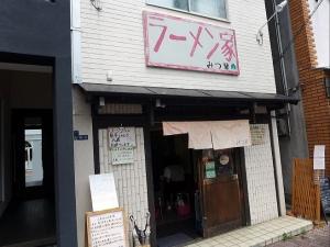 ラーメン家 みつ葉001