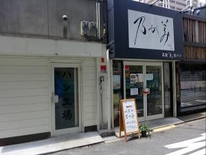 乃が美 総本店001