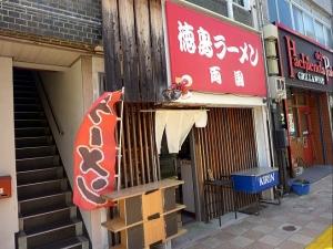 徳島ラーメン 両国001