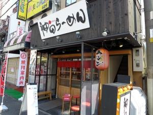 神田らーめん001