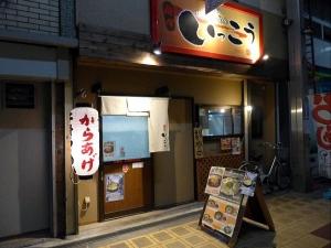 麺屋 いっこう001