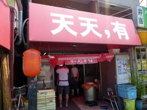 天天,有 大阪店001