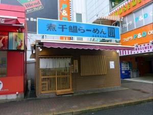煮干鰮らーめん 圓 名古屋大須店001