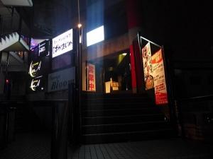 ラーメン居酒屋 ばかまじめ001