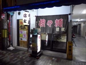 担々麺 信玄001