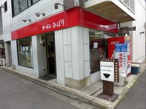 ラーメンひばり001