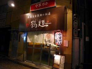 鶴麺001