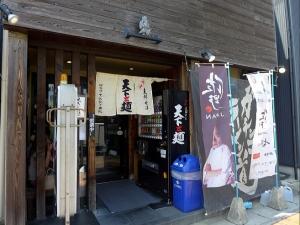 天下ご麺 大津店001