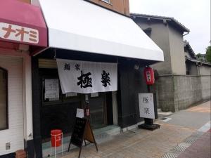 麺家 極楽001