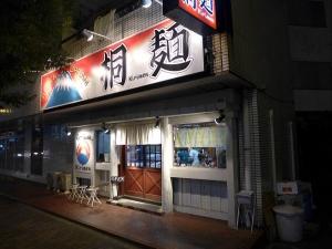 らーめん 桐麺002