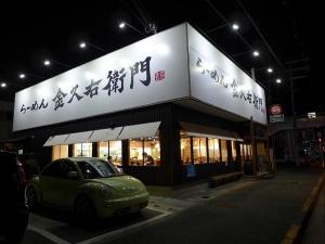金久右衛門 東大阪新池島店001