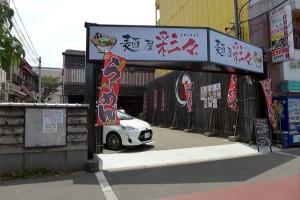 麺屋彩々 東住吉店001