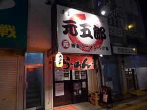 元五郎001
