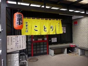 広島ラーメン ことり001