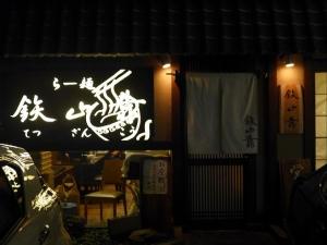 らー麺 鉄山靠 本店001
