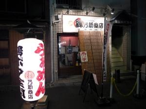 縁乃助商店001