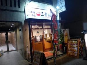 三豊麺~斬~西本町店001