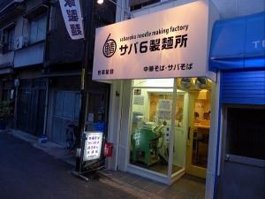 サバ6製麺所001