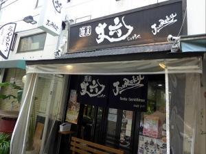 麺屋 丈六003
