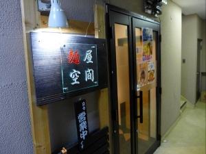麺屋 空間001