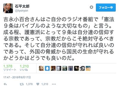 吉永小百合さんはご自分のラジオ番組で「憲法9条はバイブルのような大切なもの」と言う。