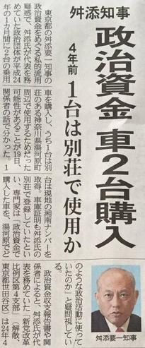 〔産経〕舛添知事 政治資金 車2台購入 4年前 1台は別荘で使用か