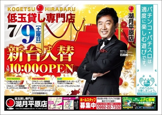 石田純一 朝鮮玉入れ屋(パチンコ屋パチスロ屋)の宣伝イメージキャラクター在日朝鮮人の工作員